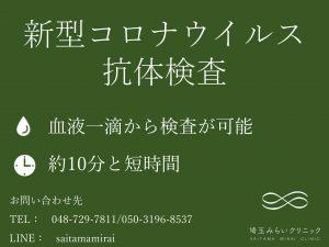 コロナ ウイルス 埼玉