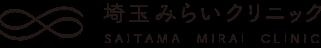 埼玉みらいクリニックのロゴ